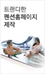 펜션홈페이지제작 엔인포