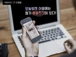 [서포터즈] 오늘밤엔 어플 소개, 기획전 홍보