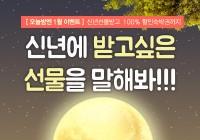 [[서포터즈] 1월 이벤트홍보